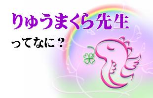りゅうまくら先生®のイメージ